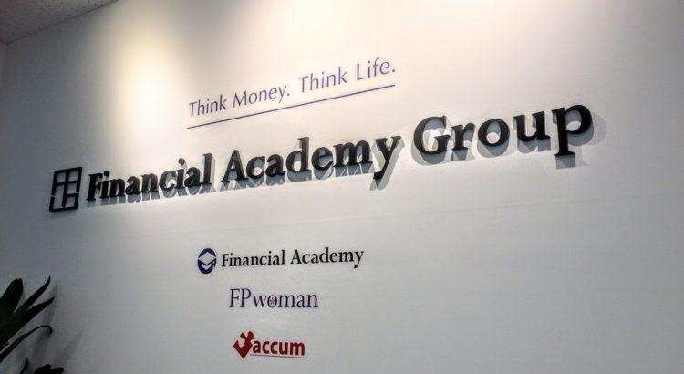 不動産投資スクールを運営しているファイナンシャルアカデミーとは?お金に纏わるスクール運営
