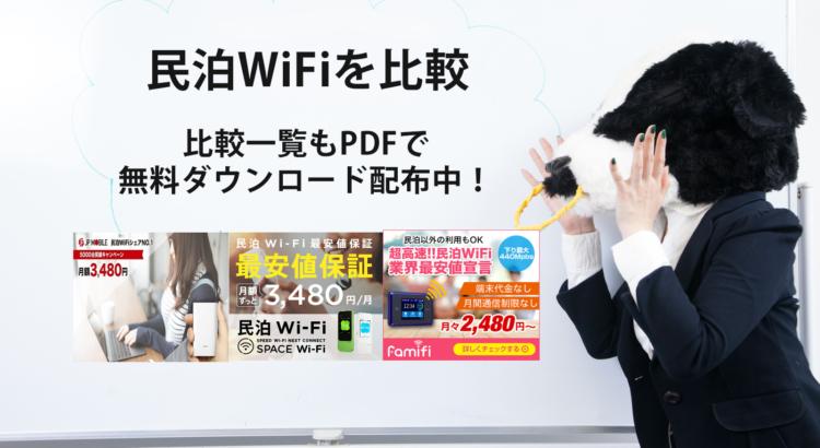 民泊WiFiを比較!おすすめの民泊WiFiは、月額料金と通信料制限がキモ|無料比較表PDFダウンロードあり