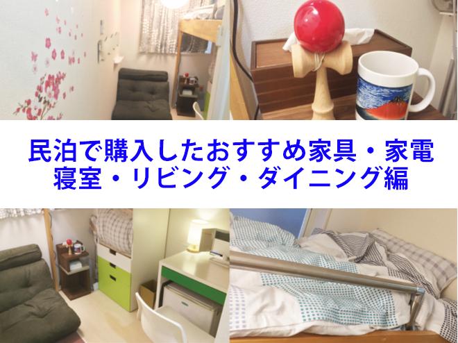 民泊で購入したおすすめ家具・家電(寝室・リビング・ダイニング編)これから民泊を始める人へ
